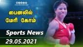 இன்றைய விளையாட்டு ரவுண்ட் அப் | 29-05-2021 | Sports News Roundup | Dinamalar