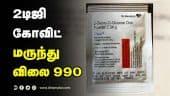 2டிஜி கோவிட் மருந்து விலை 990