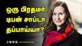 ஒரு பிரதமர் டிபன் சாப்டா தப்பாய்யா?