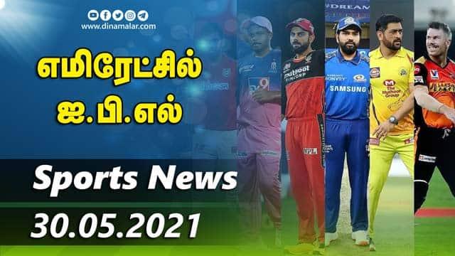 இன்றைய விளையாட்டு ரவுண்ட் அப் | 30-05-2021 | Sports News Roundup | Dinamalar