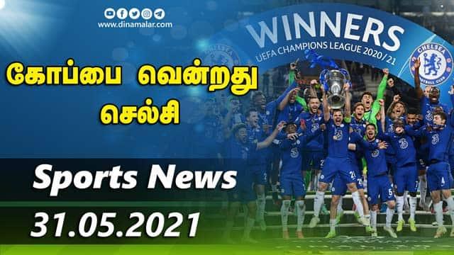 இன்றைய விளையாட்டு ரவுண்ட் அப் | 31-05-2021 | Sports News Roundup | Dinamalar