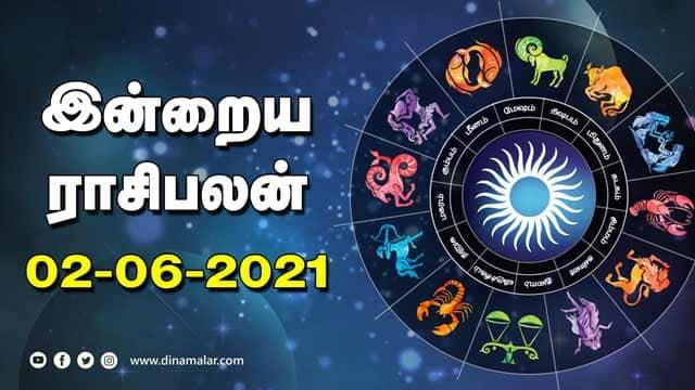 இன்றைய ராசிபலன் |02-JUNE-2021| Horoscope Today | Dinamalar