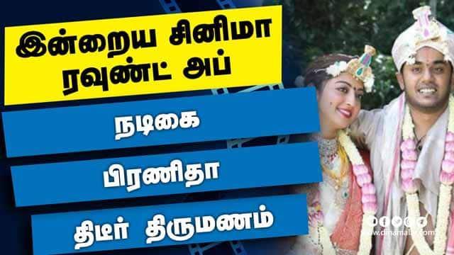இன்றைய சினிமா ரவுண்ட் அப் | 01-06-2021 | Cinema News Roundup | Dinamalar Video