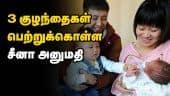 3 குழந்தைகள்  பெற்றுக்கொள்ள  சீனா அனுமதி