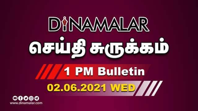 செய்தி சுருக்கம் | 1 PM | 02-06-2021 | Short News Round Up | Dinamalar