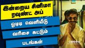 இன்றைய சினிமா ரவுண்ட் அப் | 03-06-2021 | Cinema News Roundup | Dinamalar Video