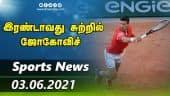 இன்றைய விளையாட்டு ரவுண்ட் அப் | 03-06-2021 | Sports News Roundup | Dinamalar