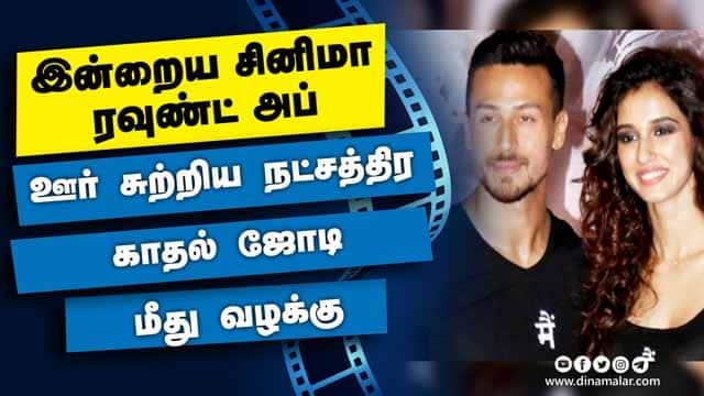 இன்றைய சினிமா ரவுண்ட் அப் | 04-06-2021 | Cinema News Roundup | Dinamalar Video