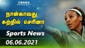 இன்றைய விளையாட்டு ரவுண்ட் அப் | 06-06-2021 | Sports News Roundup | Dinamalar