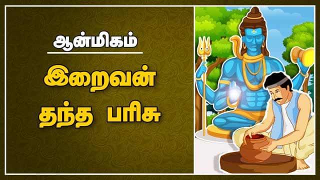 இறைவன் தந்த பரிசு | ஆன்மிகம் | Spirituality | Dinamalar video