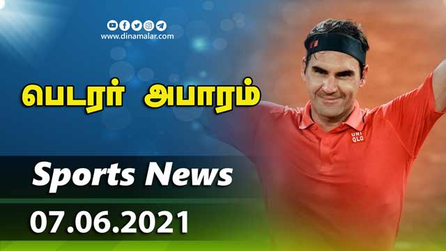 இன்றைய விளையாட்டு ரவுண்ட் அப் | 07-06-2021 | Sports News Roundup | Dinamalar