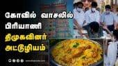 இந்து அமைப்பினர், பக்தர்கள் கண்டனம் | Biriyani | Srinivasa Perumal Temple | Chennai | Dinamalar |