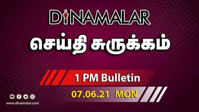 செய்தி சுருக்கம் | 1 PM | 07-06-2021 | Short News Round Up | Dinamalar