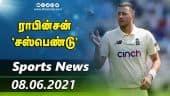 இன்றைய விளையாட்டு ரவுண்ட் அப் | 08-06-2021 | Sports News Roundup | Dinamalar