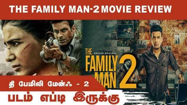 தி ஃபேமிலி மேன் -2 (இந்தி) | படம் எப்டி இருக்கு| Movie Review | Dinamalar |