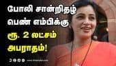 போலி சான்றிதழ்  பெண் எம்பிக்கு ரூ. 2 லட்சம்  அபராதம்!