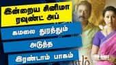 இன்றைய சினிமா ரவுண்ட் அப் | 09-06-2021 | Cinema News Roundup | Dinamalar Video