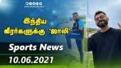 இன்றைய விளையாட்டு ரவுண்ட் அப் | 10-06-2021 | Sports News Roundup | DinamalarUp | Dinamalar