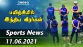 இன்றைய விளையாட்டு ரவுண்ட் அப் | 11-06-2021 | Sports News Roundup | DinamalarUp | Dinamalar