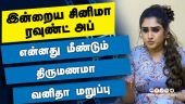 இன்றைய சினிமா ரவுண்ட் அப் | 11-06-2021 | Cinema News Roundup | Dinamalar Video P