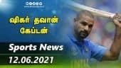 இன்றைய விளையாட்டு ரவுண்ட் அப் | 12-06-2021 | Sports News Roundup | DinamalarUp | Dinamalar