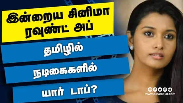 இன்றைய சினிமா ரவுண்ட் அப் | 12-06-2021 | Cinema News Roundup | Dinamalar Video