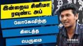 இன்றைய சினிமா ரவுண்ட் அப் | 13-06-2021 | Cinema News Roundup | Dinamalar Video