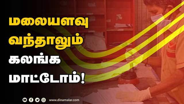 ஊரடங்கில் குவியும் மாத்திரை பார்சல்கள் | India Post | Postal department | Dinamalar Video