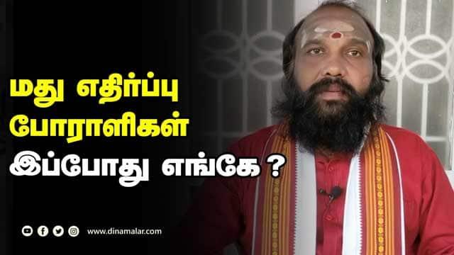 திமுகவை எதிர்த்து குரல் கொடுக்க அச்சமா ? | ராம ரவிகுமார் கேள்வி