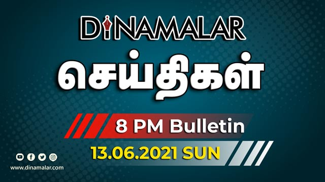 செய்திகள்| 8 PM | 13-06-2021 | News Round Up | Dinamalar