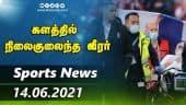 இன்றைய விளையாட்டு ரவுண்ட் அப் | 14-06-2021 | Sports News Roundup | DinamalarUp | Dinamalar