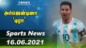 இன்றைய விளையாட்டு ரவுண்ட் அப் | 16-06-2021 | Sports News Roundup | DinamalarUp | Dinamalar