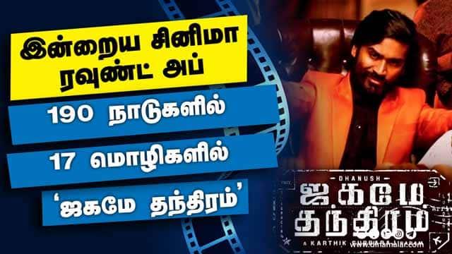 இன்றைய சினிமா ரவுண்ட் அப் | 16-06-2021 | Cinema News Roundup | Dinamalar Video