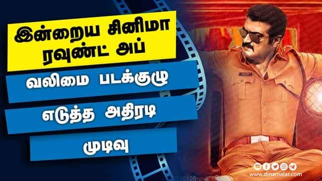 இன்றைய சினிமா ரவுண்ட் அப் | 17-06-2021 | Cinema News Roundup | Dinamalar Video