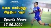 இன்றைய விளையாட்டு ரவுண்ட் அப் | 17-06-2021 | Sports News Roundup | DinamalarUp | Dinamalar