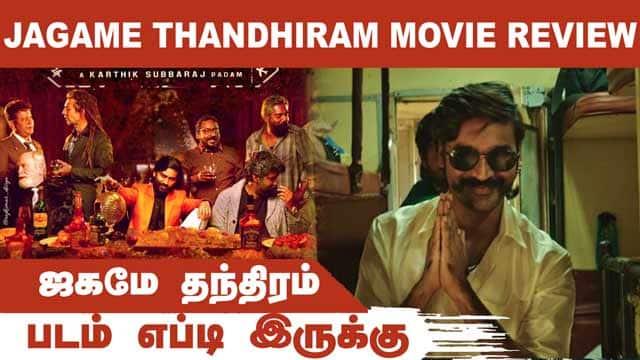 ஜகமே தந்திரம் | படம் எப்டி இருக்கு | Jagame Thandhiram Movie Review | Dinamalar