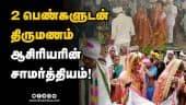 2 பெண்களுடன் திருமணம் ஆசிரியரின் சாமர்த்தியம்!