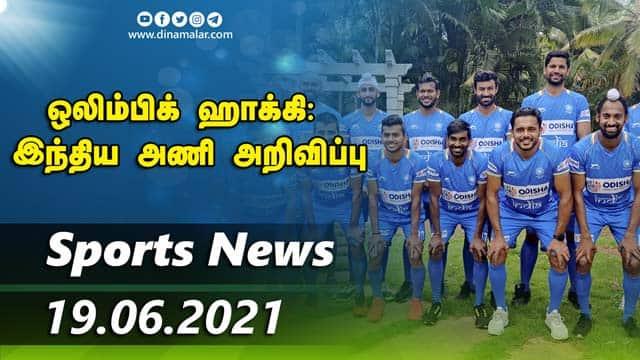 இன்றைய விளையாட்டு ரவுண்ட் அப் | 19-06-2021 | Sports News Roundup | DinamalarUp | Dinamalar