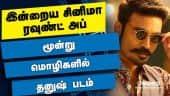 இன்றைய சினிமா ரவுண்ட் அப்   19-06-2021   Cinema News Roundup   Dinamalar Video