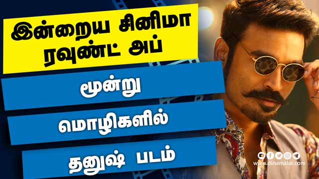 இன்றைய சினிமா ரவுண்ட் அப் | 19-06-2021 | Cinema News Roundup | Dinamalar Video