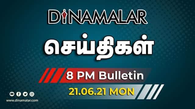 роЪрпЖропрпНродро┐роХро│рпН| 8PM | 21-06-2021 | News Round Up | Dinamalar