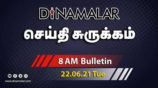роЪрпЖропрпНродро┐ роЪрпБро░рпБроХрпНроХроорпН | 8 AM | 22-06-2021 | Short News Round Up | Dinamalar
