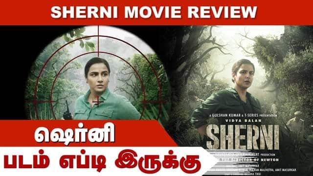 ஷெர்னி  | படம் எப்டி இருக்கு | Sherni Movie Review | Dinamalar