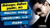 இன்றைய சினிமா ரவுண்ட் அப் | 24-06-2021 | Cinema News Roundup | Dinamalar Video