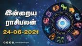 இன்றைய ராசிபலன் | 24-JUNE-2021 | Horoscope Today | Dinamalar