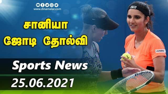 இன்றைய விளையாட்டு ரவுண்ட் அப் | 25-06-2021 | Sports News Roundup | Dinamalar