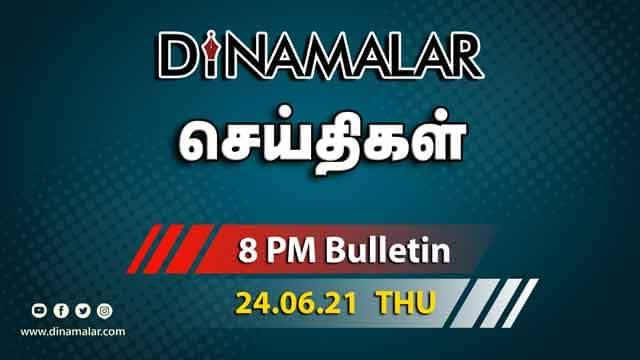 செய்தி சுருக்கம் | 8PM | 24-06-2021 | Short News Round Up | Dinamalar
