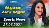 இன்றைய விளையாட்டு ரவுண்ட் அப் | 2706-2021 | Sports News Roundup | Dinamalar