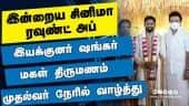 இன்றைய சினிமா ரவுண்ட் அப் | 28-06-2021 | Cinema News Roundup | Dinamalar Video