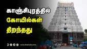காஞ்சிபுரத்தில் கோயில்கள்  திறந்தது